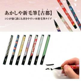 Stylo-pinceau japonais