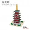 nanoblock deluxe PAGOdE à 5 éTAGES (Japon)